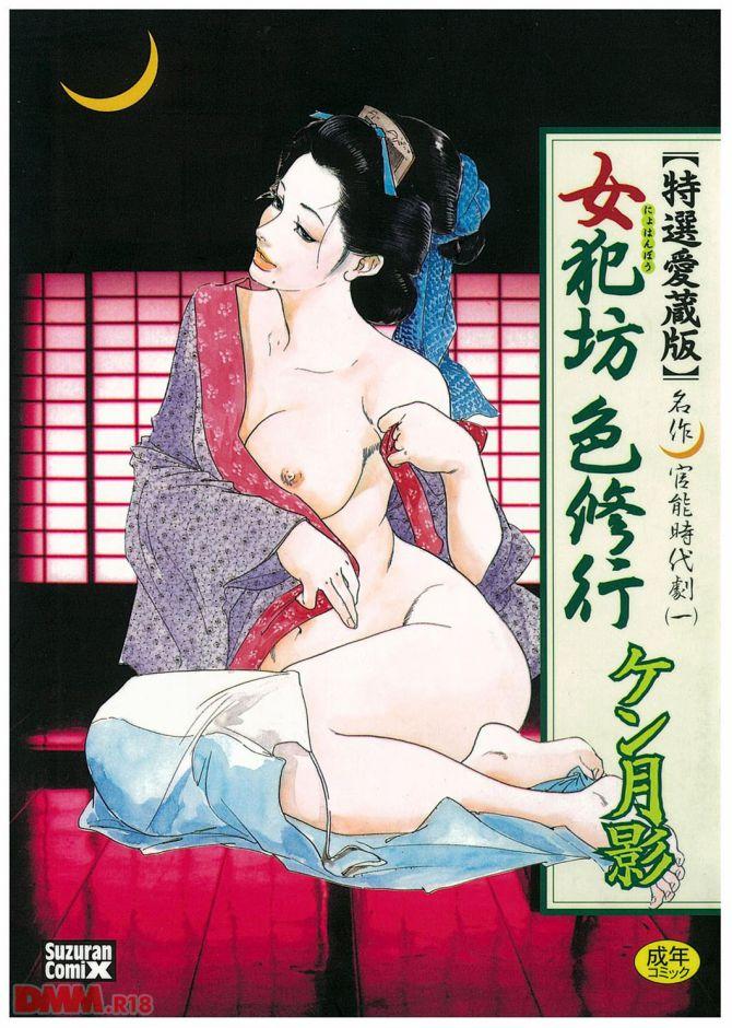 ケン月影さんのエロ漫画「女犯坊色修行」の表紙