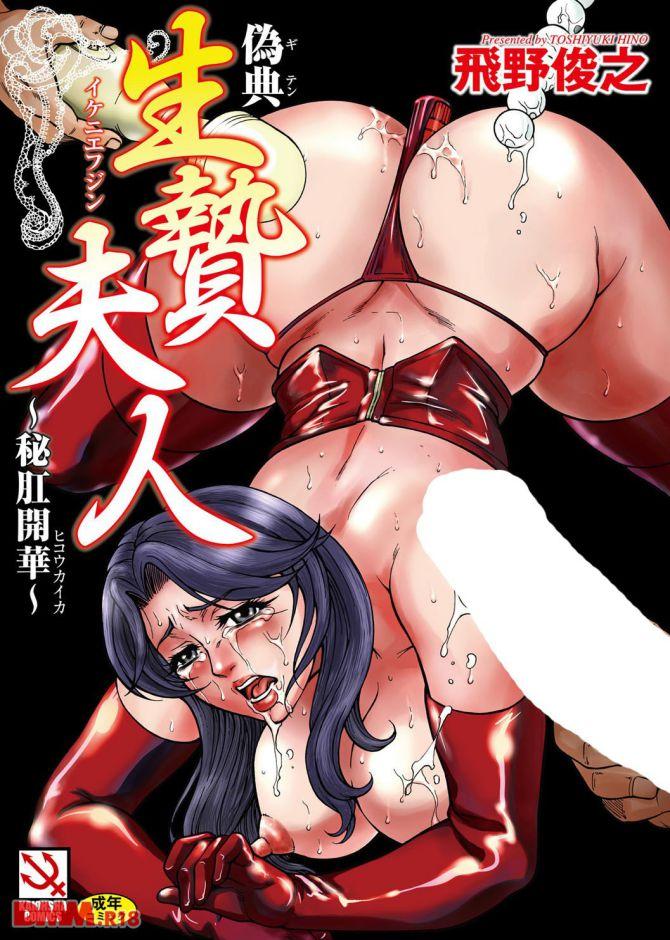 飛野俊之のエロ漫画「偽典 生贄夫人~秘肛開華~」の表紙