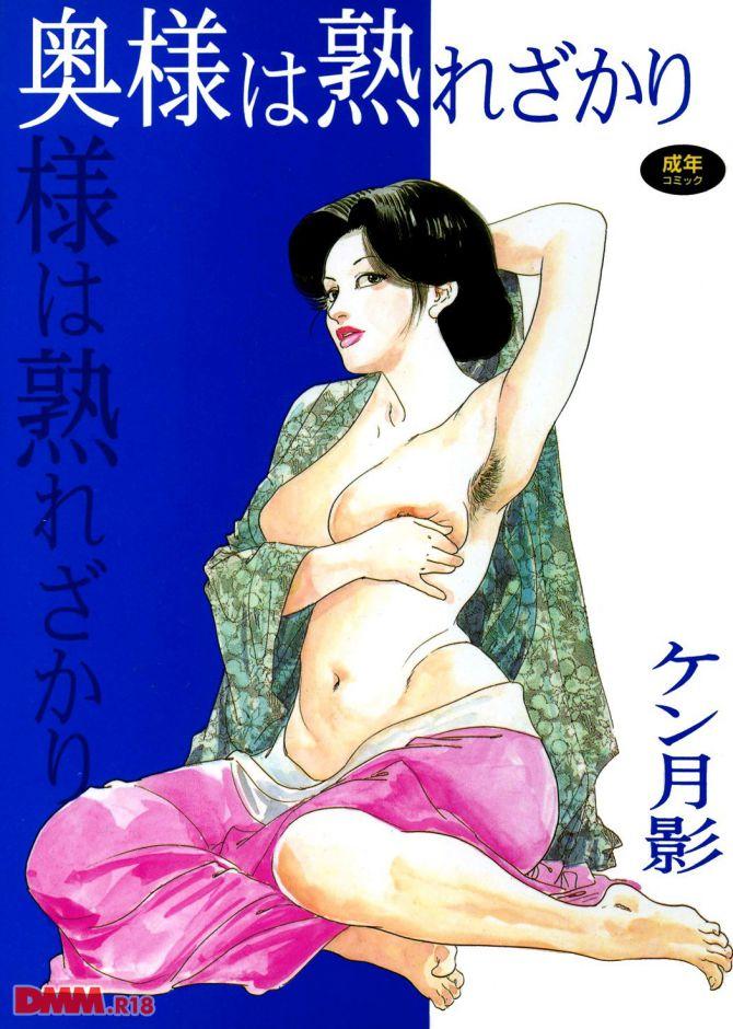 ケン月影さんのエロ劇画「奥様は熟れざかり」の表紙