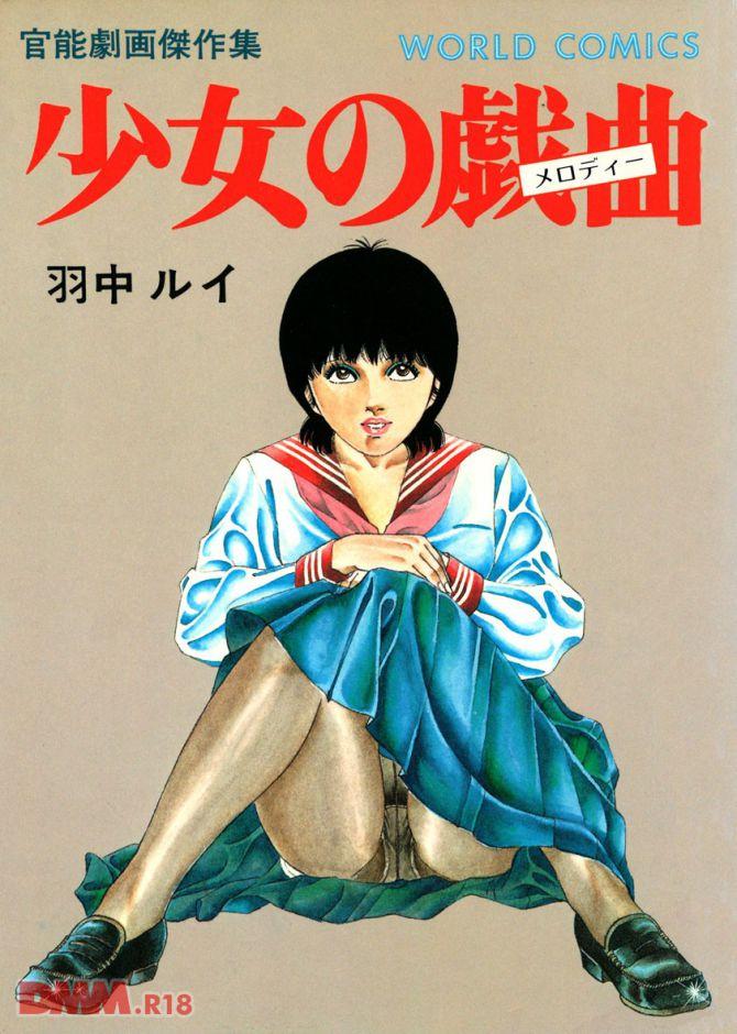 羽中ルイさんのエロ漫画「少女の戯曲」の表紙