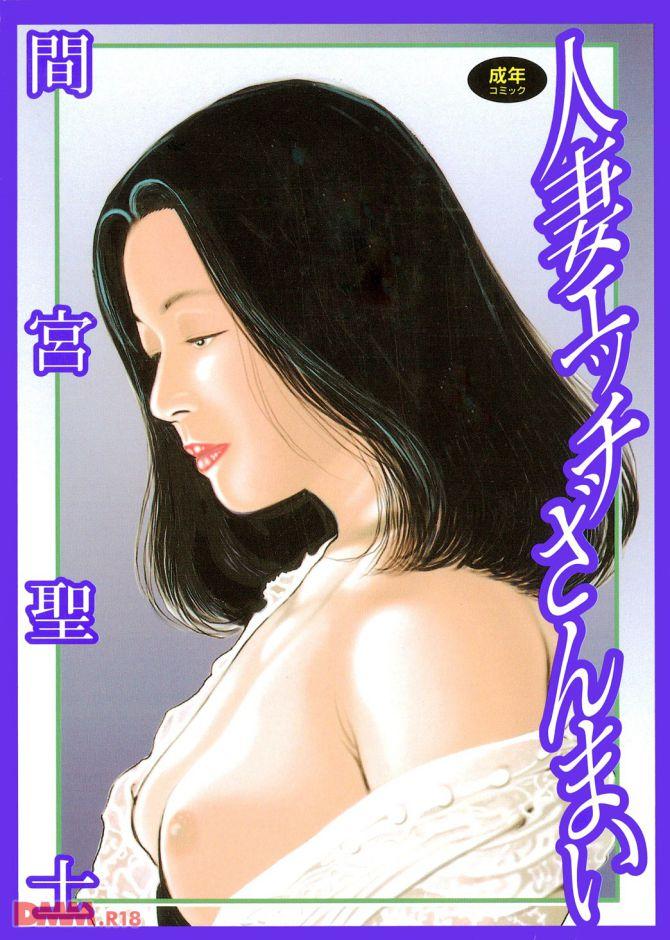 間宮聖士(青児)さんのエロ漫画「人妻エッチざんまい」の表紙