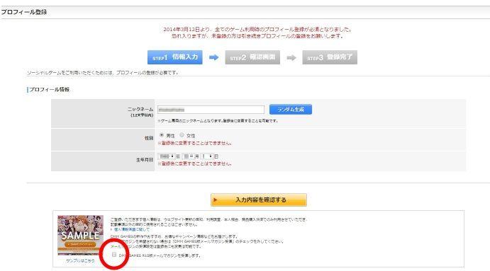 DMMGAMESR18のプロフィール登録画面