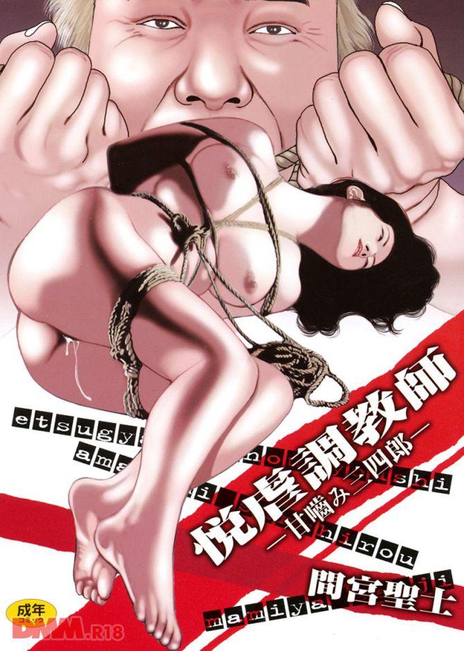 間宮聖士(青児)さんのエロ劇画「悦虐調教師-甘噛み三四郎-」の表紙