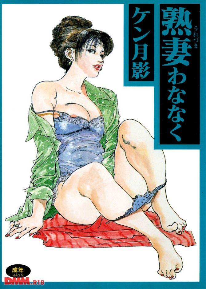 ケン月影さんのエロ劇画「熟妻わななく」の表紙