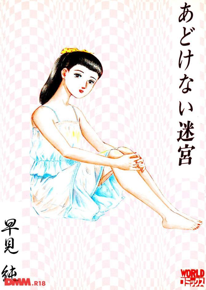 早見純さんの劇画「あどけない迷宮」の表紙