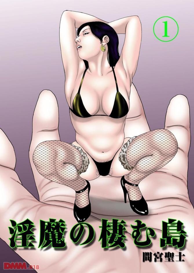 間宮聖士(青児)さんの劇画「淫魔の棲む島 1」の表紙画像