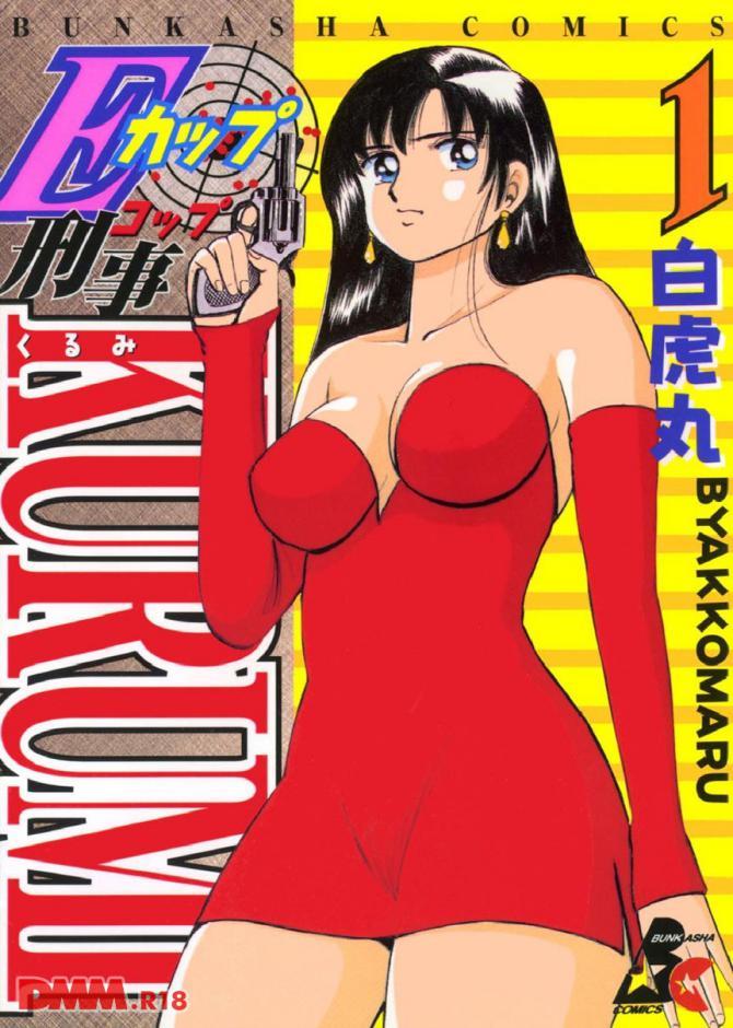 白虎丸さんの漫画「Eカップ刑事KURUMI 1」の画像