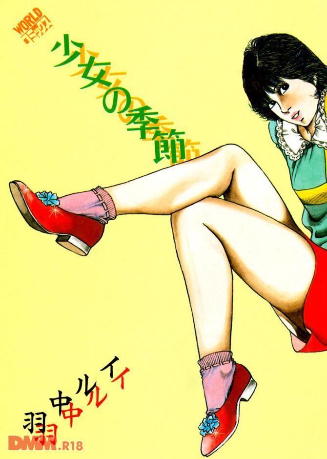 羽中ルイさんの官能劇画「少女の季節」の表紙画像
