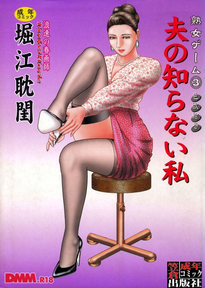 堀江耽閨さんのエロ劇画「熟女ゲーム 3」の表紙