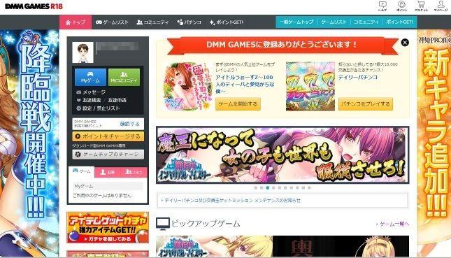 DMMGAMESR18のプロフィール登録後の画面