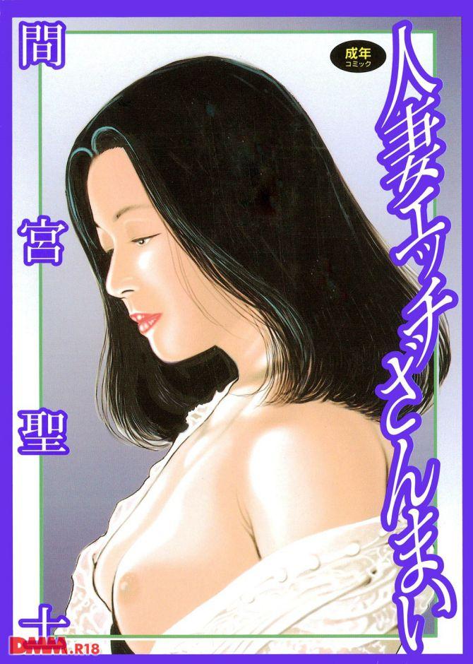 間宮聖士(青児)さんのエロ劇画「人妻エッチざんまい」の表紙