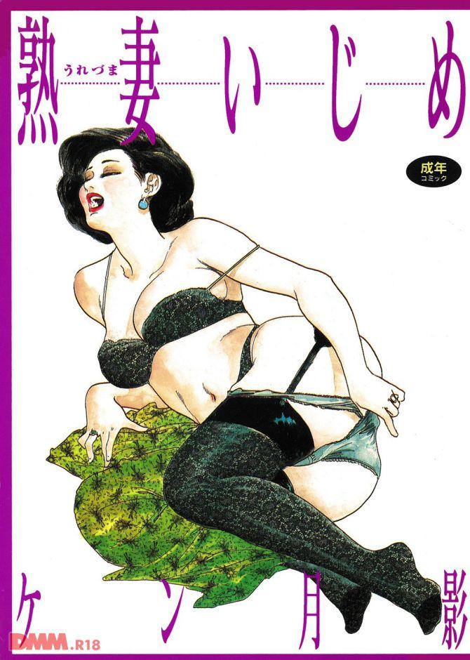 ケン月影さんのエロ劇画「熟妻いじめ」の表紙