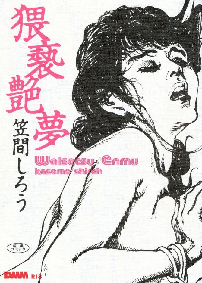 笠間しろうさんのエロ劇画「猥褻艶夢」の表紙