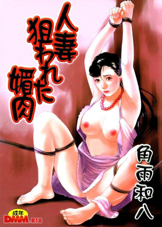 角雨和八さんのエロ劇画「人妻狙われた媚肉」の表紙