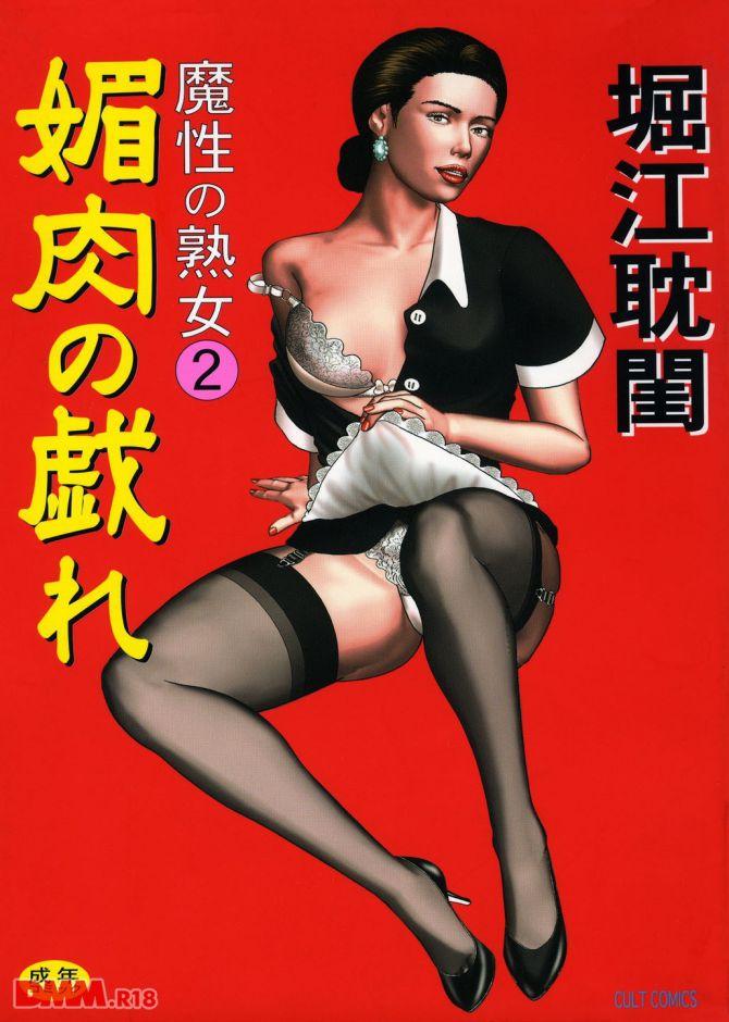 堀江耽閨さんのエロ劇画「魔性の熟女 2 媚肉の戯れ」の表紙