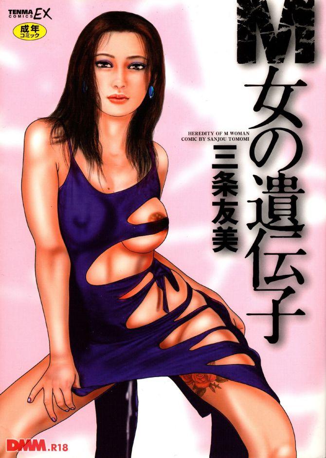 三条友美さんのエロ劇画「M女の遺伝子」の表紙
