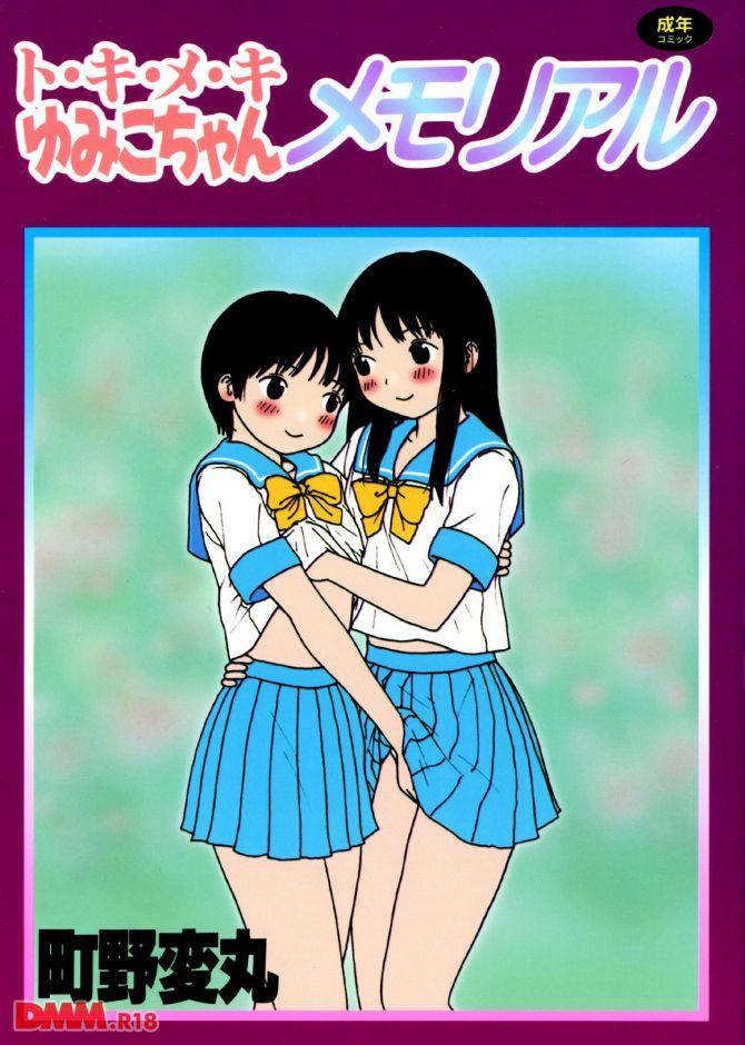 町野変丸さんのエロ漫画「トキメキゆみこちゃんメモリアル」の表紙