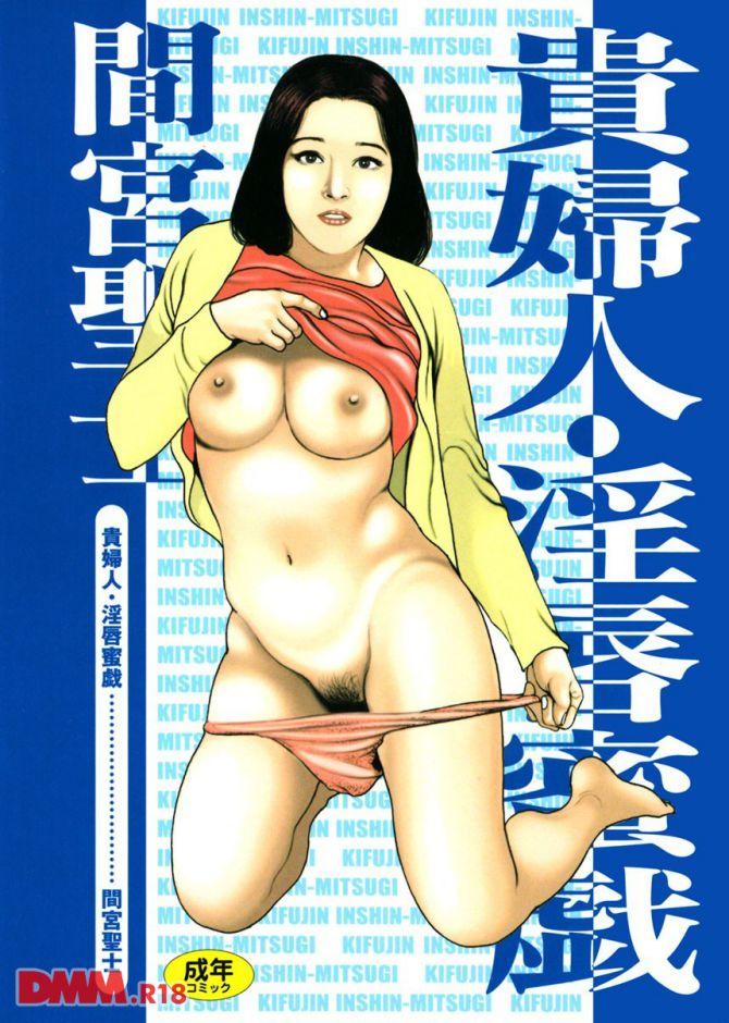 間宮聖士(青児)さんのエロ劇画「貴婦人淫唇蜜戯」の表紙