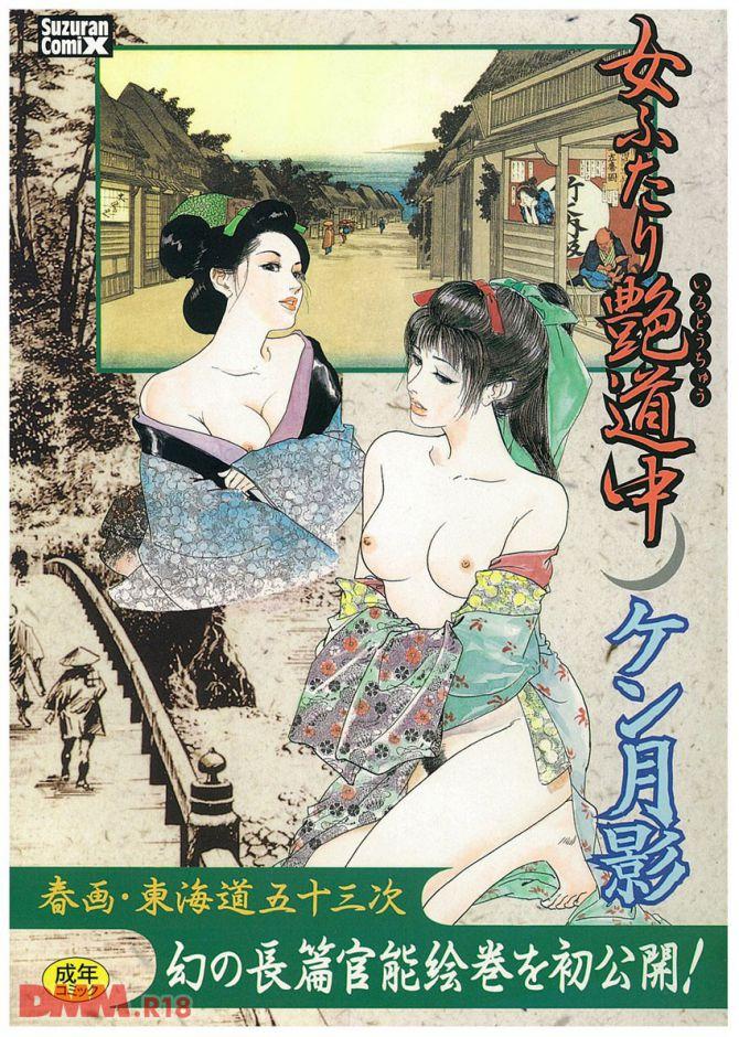 ケン月影さんのエロ時代劇「女ふたり艶道中」の表紙画像