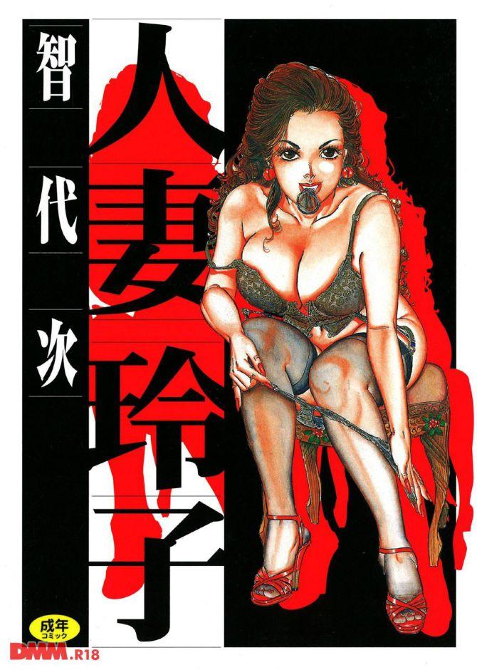 智代次さんのエロ劇画「人妻玲子」の表紙