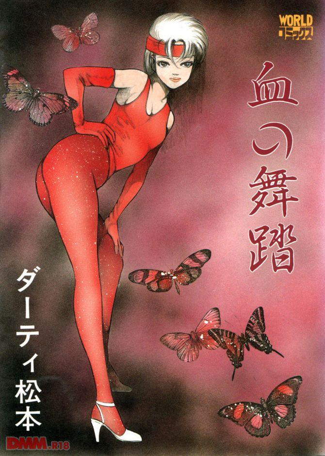 ダーティ松本さんのエロ漫画「血の舞踏」の表紙
