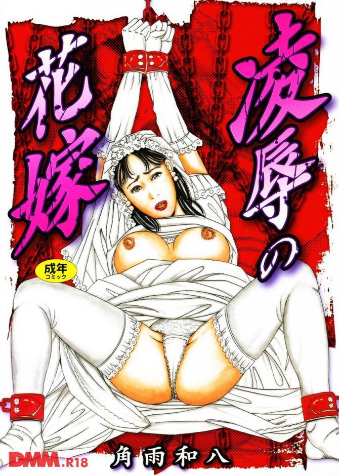 角雨和八さんのエロ漫画「凌辱の花嫁」の表紙