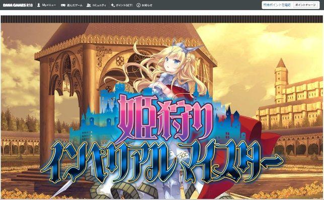姫狩りインペリアルマイスターのタイトル画面