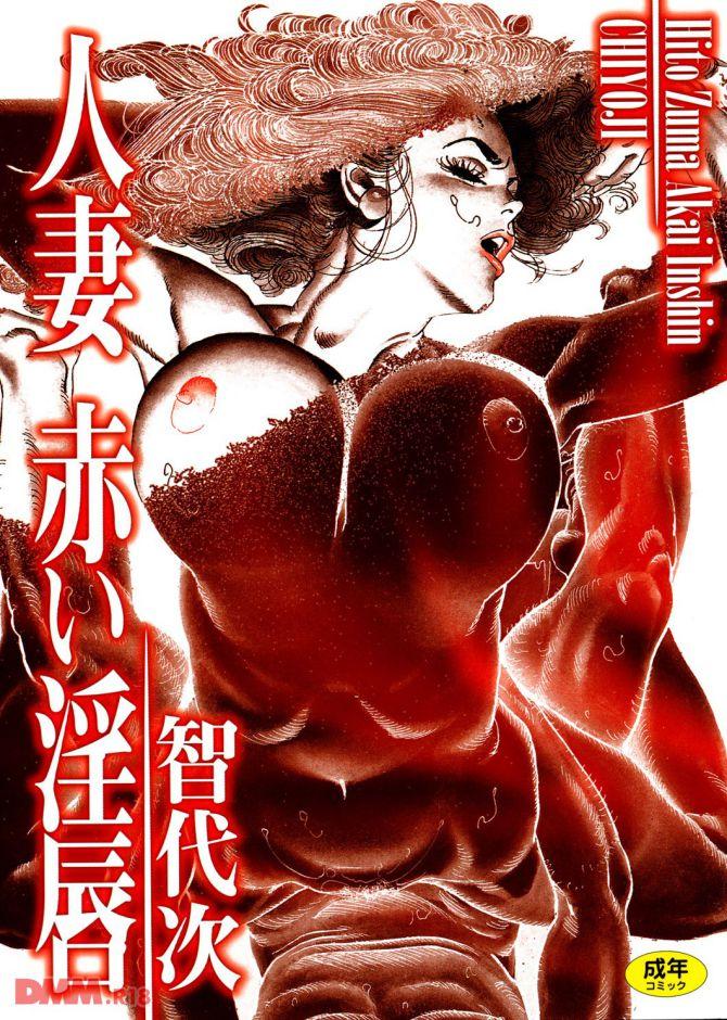 智代次さんのエロ劇画「人妻 赤い淫唇」の表紙