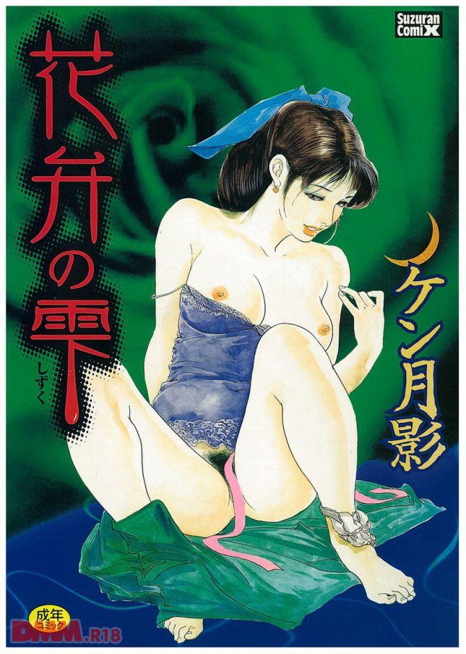 ケン月影さんのエロ劇画「花弁の雫」の表紙