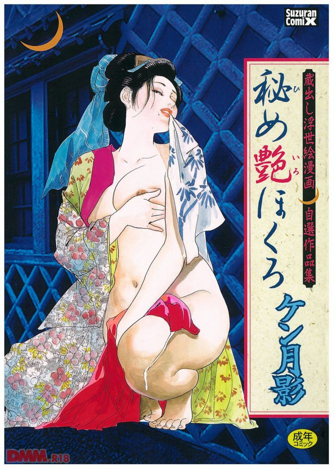 ケン月影さんのエロ劇画「秘め艶ほくろ」の表紙