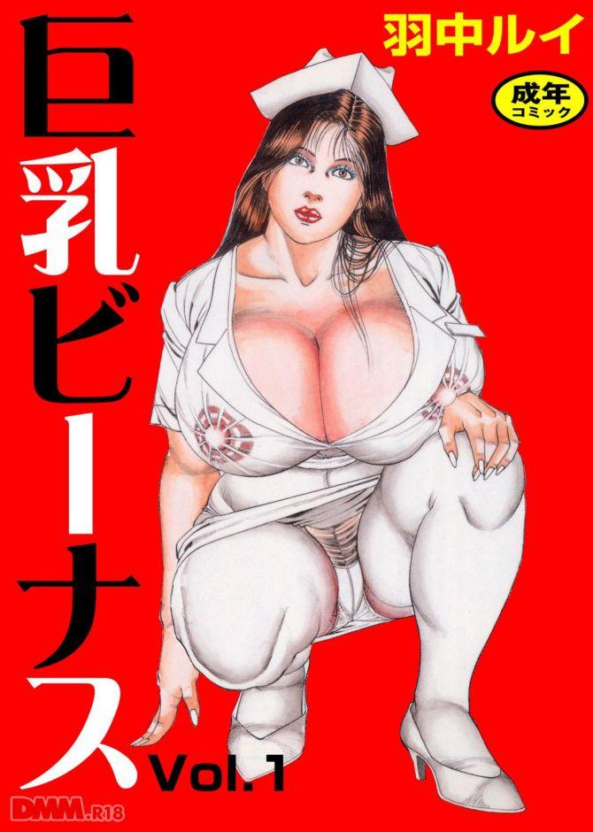羽中ルイさんのエロ劇画「巨乳ビーナス Vol.1」の表紙