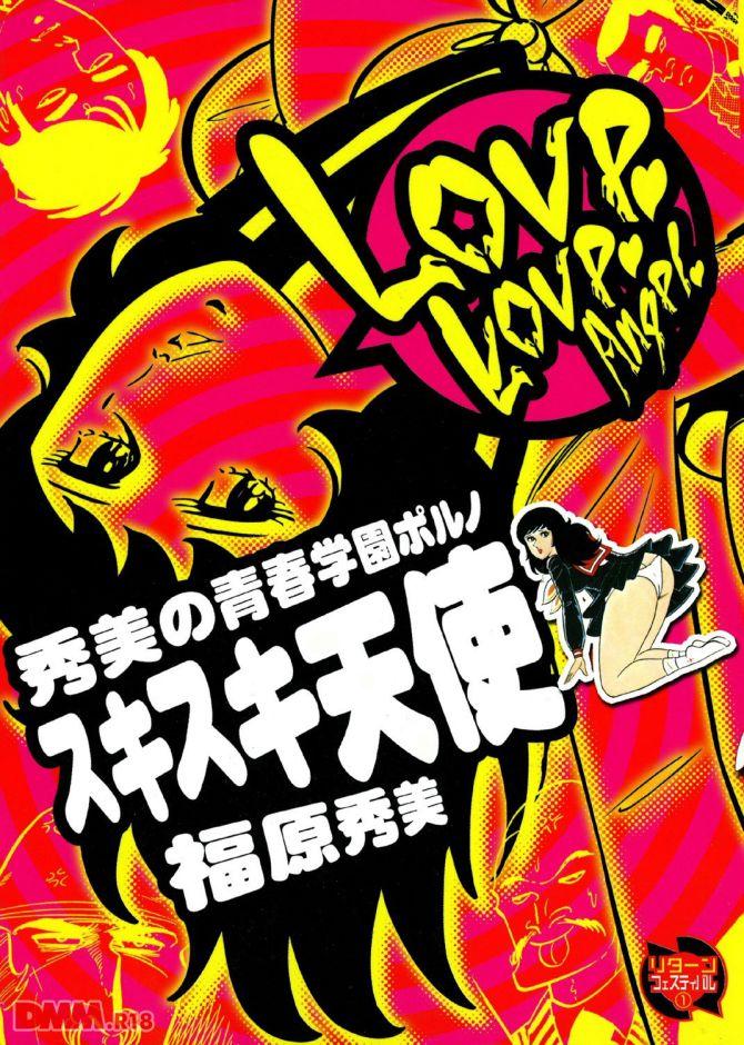 福原秀美さんのエロ劇画「スキスキ天使」の表紙