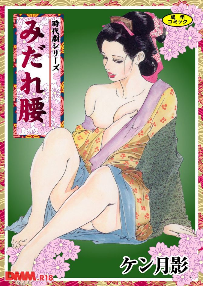 ケン月影さんのエロ劇画「みだれ腰」の表紙