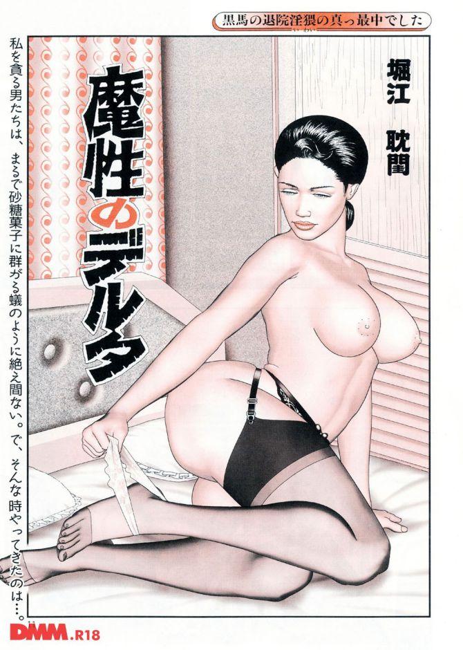 堀江耽閨さんのエロ劇画「魔性のデルタ」の表紙