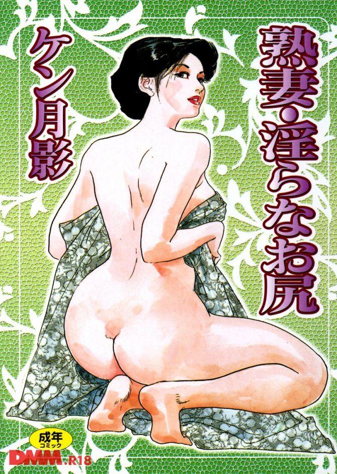 ケン月影さんのエロ劇画「熟妻淫らなお尻」の表紙