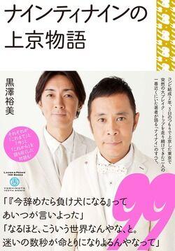 【悲報】ナインティナインの矢部浩之氏がテレビ消滅危機の模様wwww
