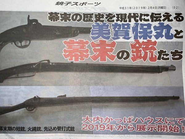 『銚子スポーツ』2月号で開運祈願!他にもタメになる話題が満載…