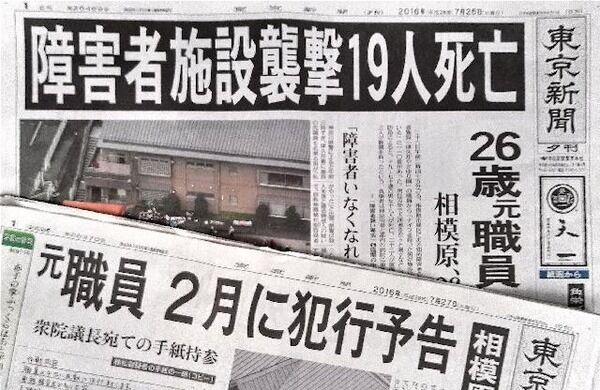 【議論】障害者19人殺害、裁判では遺族の姿NGで遮蔽板を設置