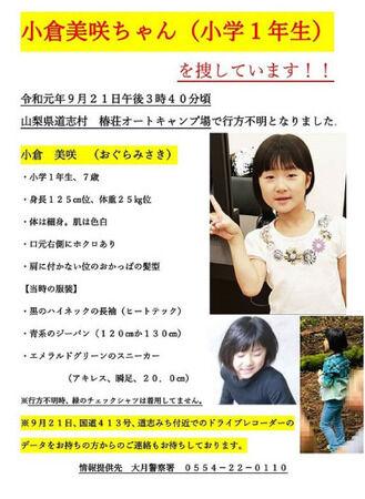 【山梨キャンプ場女児行方不明事件】小倉美咲ちゃんは何処にいるんだよ!!!