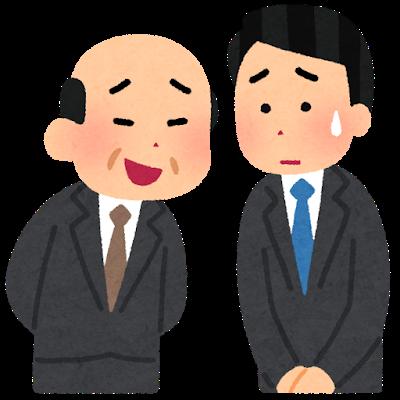 【驚愕】ワイ「転職します」上司「二度と顔見せんな!」→1ヶ月後、元上司の一言にワロタwwwwwwww