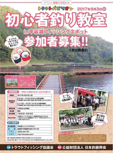 beginner_fishingschool2017