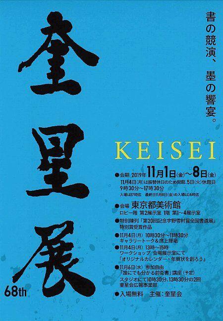 0925keisei_b