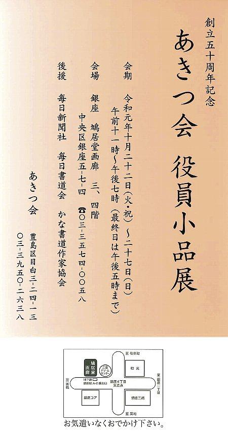 0925akitsu_b