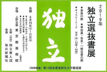 0513dokuritsu2019_b