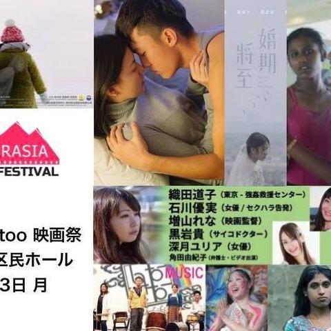 ♯ME TOO映画祭