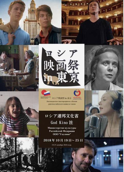 ロシア映画祭 in 東京 2018