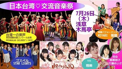 日本台湾 ♡ 交流音楽祭