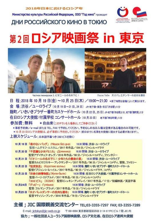 第2回 ロシア映画祭 in東京