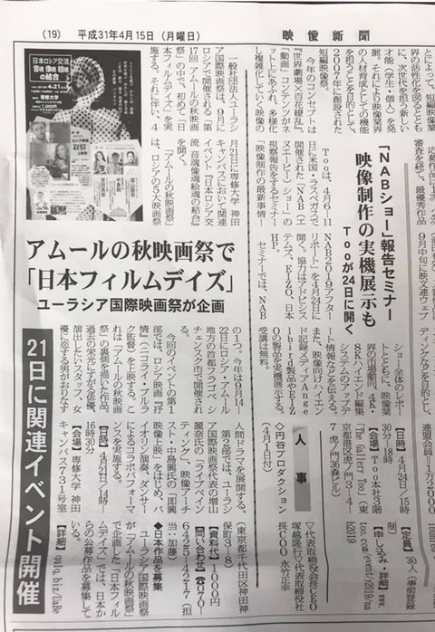 映像新聞に活動が紹介されました。