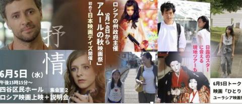 ロシア州政府主催映画祭にて「日本シネマデイズ」上映作品一部発表
